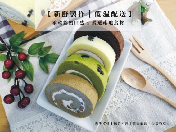 【瑞士捲】4條免運│蛋奶素